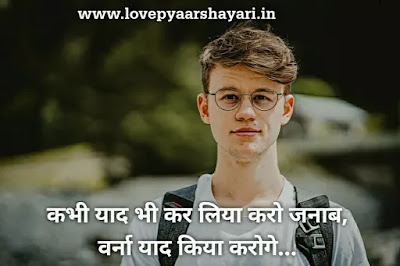 Yaad shayari in Hindi for girlfriend