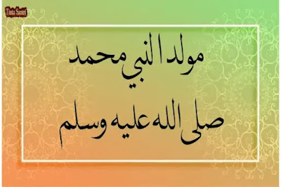 Pembahasan Lengkap Mengenai Maulid Nabi Muhammad SAW