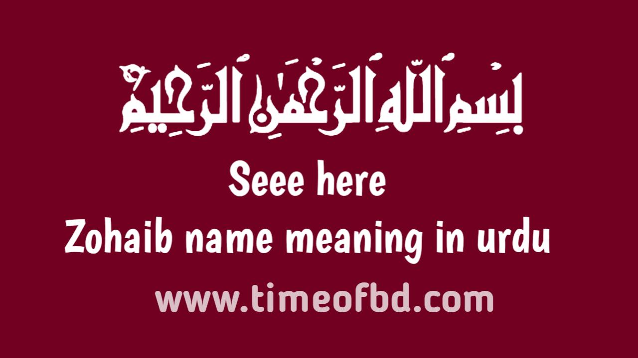 Zohaib name meaning in urdu, زوہیب نام کا مطلب اردو میں ہے