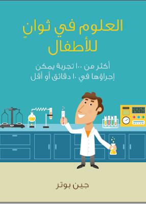 تحميل كتاب العلوم في ثواني للاطفال pdf برابط مباشر