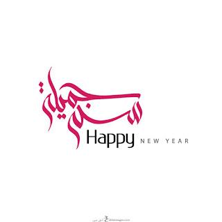 رمزيات رأس السنة 2019 مكتوب عليها سنة جميلة