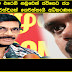 JVP wins warrant against Weerawansa - Court ordered to pay Rs 10 million