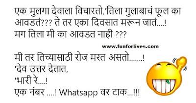 marathi jokes,funny vinod marathi madhe,marathi chutkule,very funny marathi jokes,whatsapp jokes in marathi font