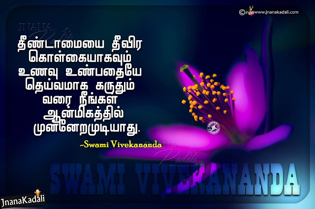 tamil messages by vivekananda, swami vivekananda quotes, motivational swami vivekananda messages