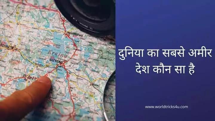 दुनिया का सबसे अमीर देश कौन सा है ,सबसे धनी देश कौन सा है ,दुनिया के 10 सबसे अमीर देश 2021 ,दुनिया का सबसे garib देश 2021 ,दुनिया का सबसे अमीर देश 2020 ,सबसे गरीब देश कौन सा है ,दुनिया का सबसे अमीर आदमी 2021 ,दुनिया का सबसे अमीर देश कोनसा है ,दुनिया के सबसे अमीर देशों में भारत का स्थान