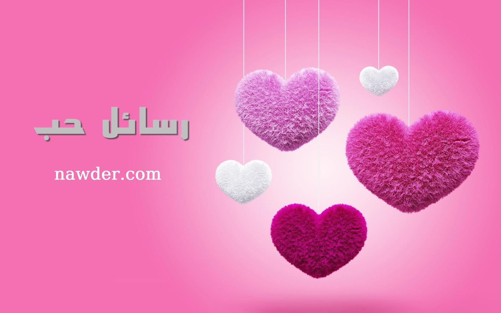 رسائل حب رومانسية جديدة 2020