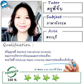 ครูพี่จิ๊บ (ID : 12890) สอนวิชาภาษาอังกฤษ ที่สระบุรี