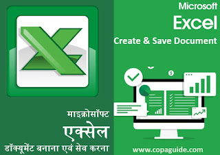 Hindi Video Tutorial Microsoft Excel