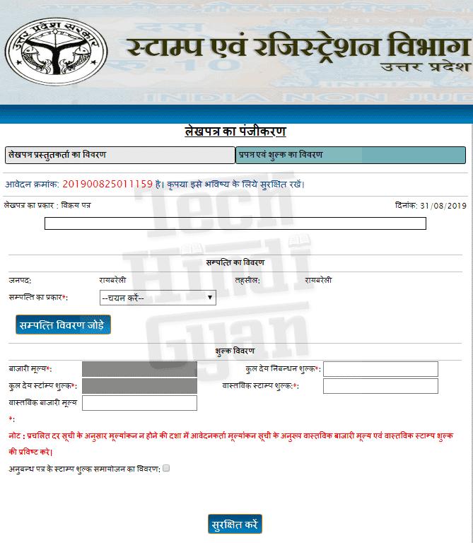Online Property Registration - लेखपत्र का पंजीकरण