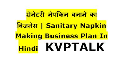 Sanitary Napkin Making Business Plan In Hindi