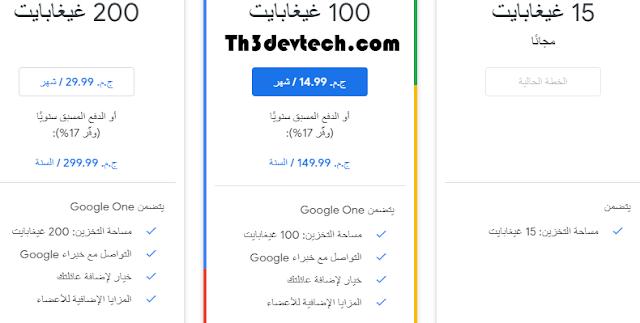 اسعار Google Drive