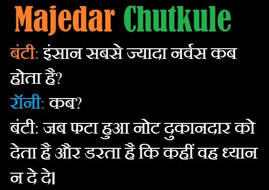 Majedar Chutkule - इंसान सबसे ज्यादा नर्वस कब