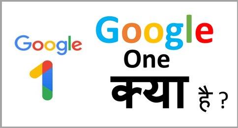 Google One Kya hai