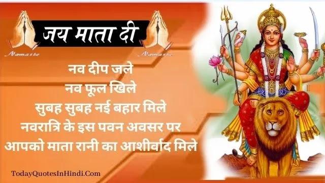 happy navratri status, navratri pictures, maa durga status in hindi, navratri status in hindi