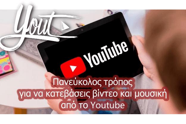 Κατέβασμα βίντεο από το Youtube