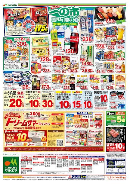7月1日〜7月3日 一の市 マルエツ/越谷レイクタウン店