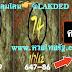 มาแล้ว...เลขเด็ดงวดนี้ 2ตัวตรงๆ หวยเด็ดต้นตะเคียนทอง งวดวันที่ 15/7/62