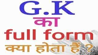 Full Form of GK ?