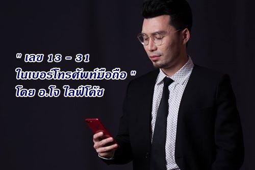 ความหมายของเลข 13 - 31 ในเบอร์โทรศัพท์มือถือ