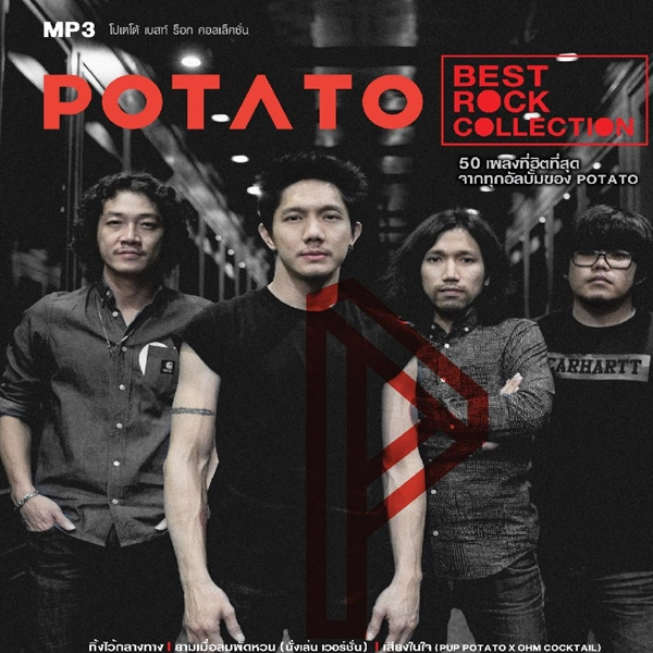 Download [Mp3]-[Hot Album] 50 เพลงฮิตที่สุดจากทุกอัลบั้มของ Potato Best Rock Collection CBR@320Kbps 4shared By Pleng-mun.com