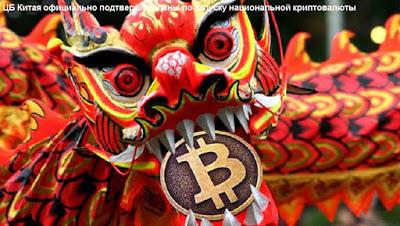 ЦБ Китая официально подтвердил планы по запуску национальной криптовалюты