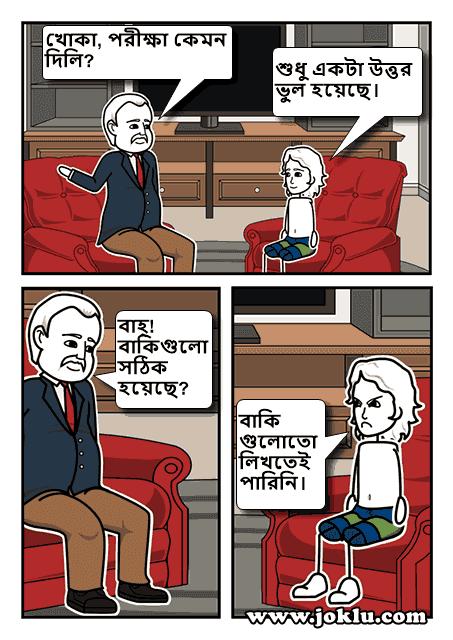 Only one mistake Bengali joke