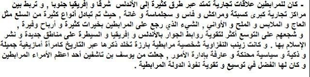 درس المغرب في عهد المرابطين:علاقات الجوار التاريخ المستوى السادس ابتدائي