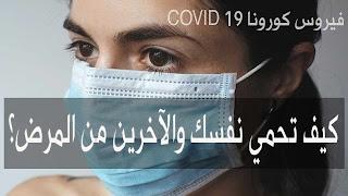 كيف تحمي نفسك والآخرين من المرض؟ COVID 19