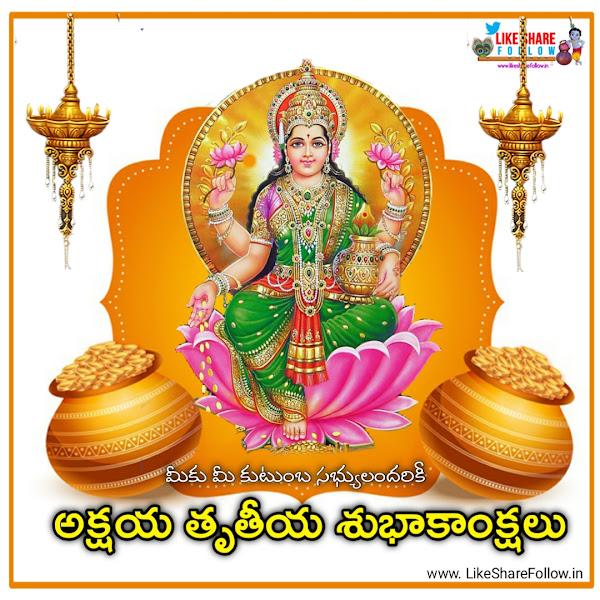 telugu Happy-Akshaya-Tritiya-greetings-akshaya-tritiya-images-wishes-free-downloads