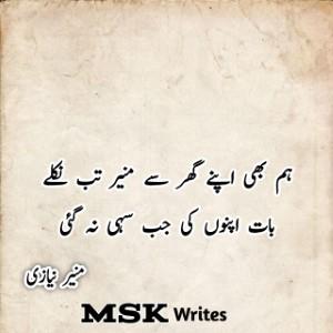 Poetry By Munir Niazi