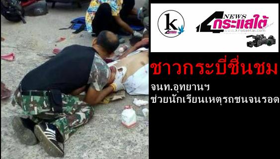 ชาวกระบี่ชื่นชม จนท.อุทยานฯ ช่วยนักเรียนเหตุรถชนจนรอด