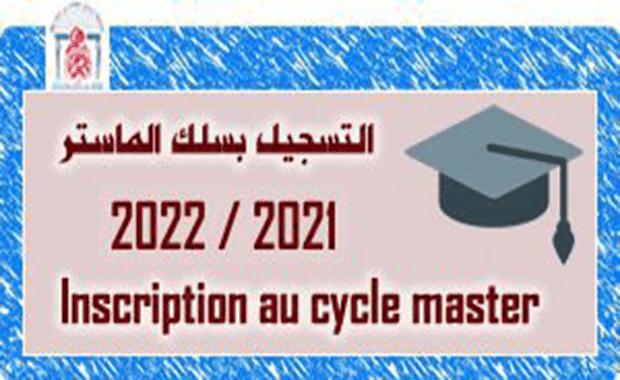 التسجيل بسلك الماستر 2021-2022 كلية الآداب  ظهر المهراز فاس