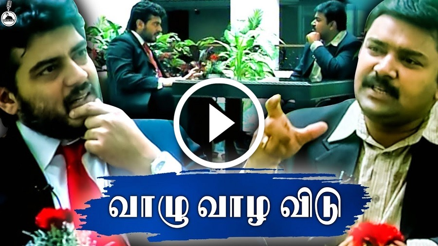 Rare video: என்னோட கருத்தை யார்மீதும் திணிக்க விரும்பல!