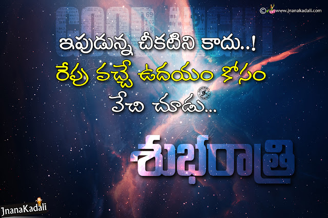 telugu good night messages, online good night quotes hd wallpapers in telugu, telugu subharaatri messages