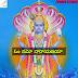Vishnu Moola Mantra Lyrics | Lord Vishnu | Devotional Lyrics | Aarde Lyrics