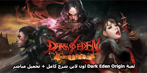 لعبة Dark Eden Origin اون لاين