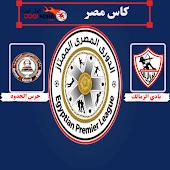 مباراة مباراة الزمالك أمام حرس الحدود في كأس مصر والقنوات الناقلة