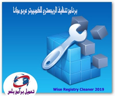 Wise Registry Cleaner 2019