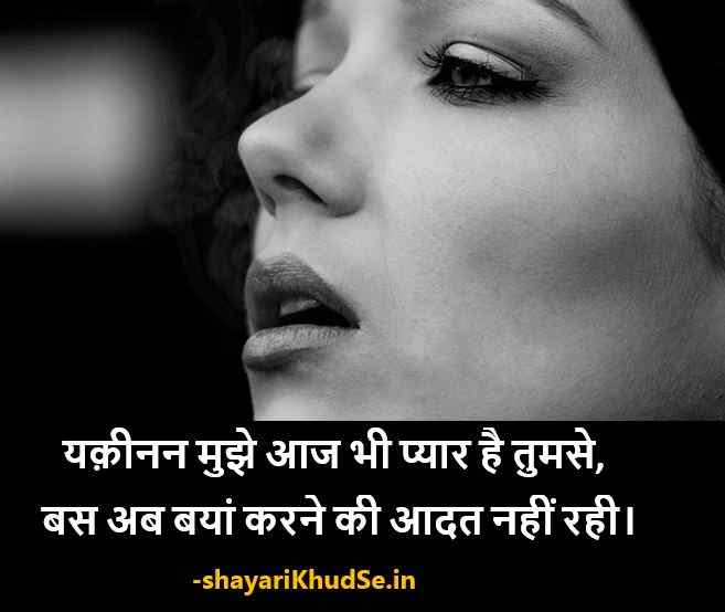 Hindi Bf Shayari Wallpaper, Love Shayari for Bf in Hindi Images