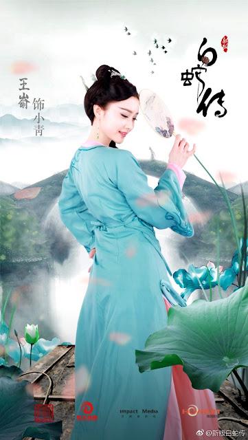 Wang Yu White Snake