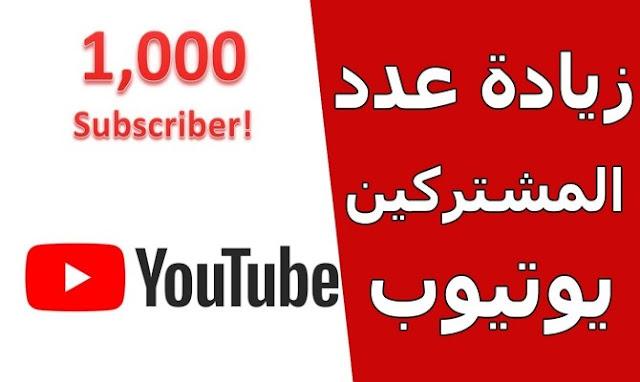 زيادة مشتركين قناة اليوتيوب || تحقيق 4000 ساعة و 100مشترك