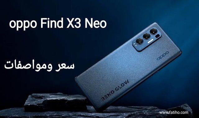سعر ومواصفات oppo Find X3 Neo - اوبو فايند اكس 3 نيو