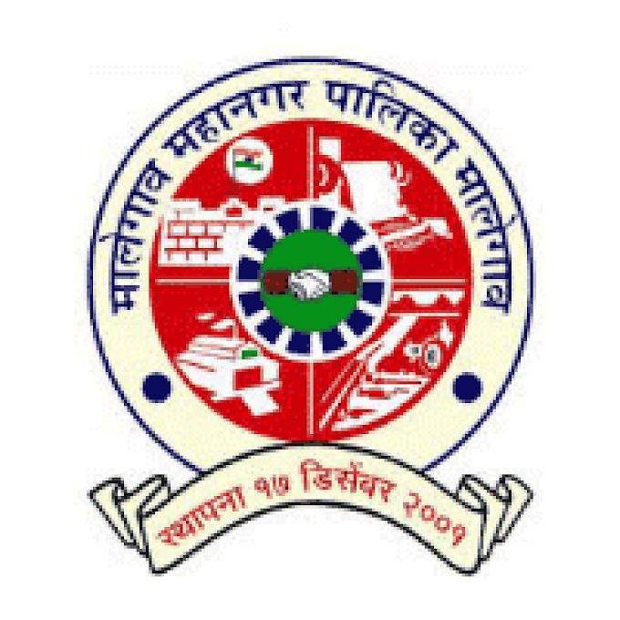 Malegaon Mahanagarpalika Bharti 2021 - MMC Malegoan Recruitment 2021