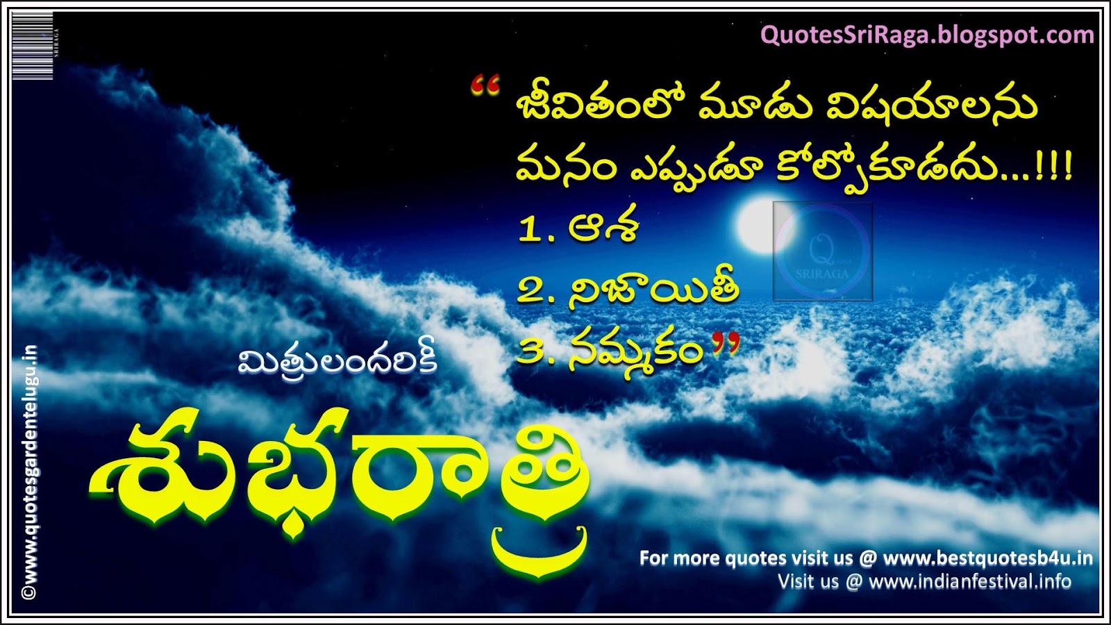 Beautiful Life Wallpapers With Quotes Telugu Good Night Messages Sms Quotes Garden Telugu