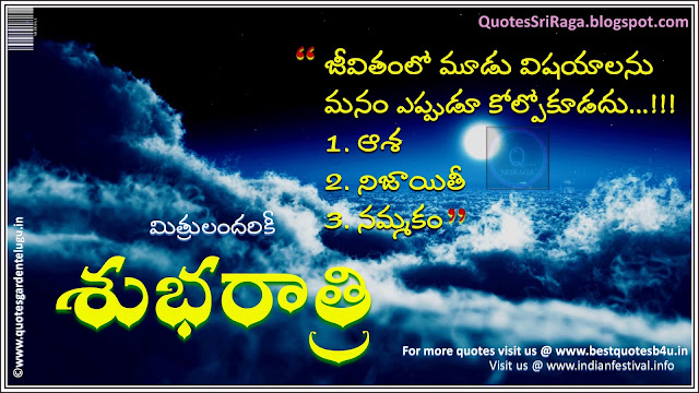 telugu good night  messages with life quotes