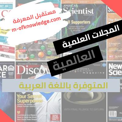 المجلات العلمية العالمية المتوفرة باللغة العربية
