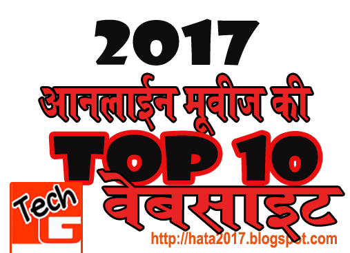 10 online movies website 2017