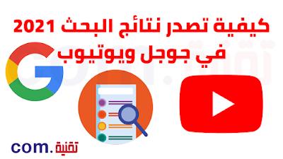 كيفية تصدر نتائج البحث 2021 في جوجل ويوتيوب