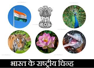भारत के राष्ट्रीय चिन्ह