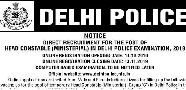 Delhi Police Head Constable 2019,What is the salary of Delhi Police Head Constable, What is the qualification required to be a Head Constable in Delhi Police,